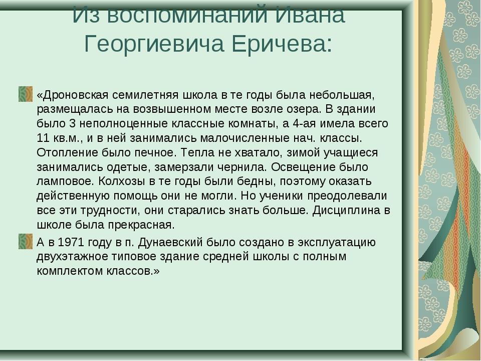 Из воспоминаний Ивана Георгиевича Еричева: «Дроновская семилетняя школа в те...