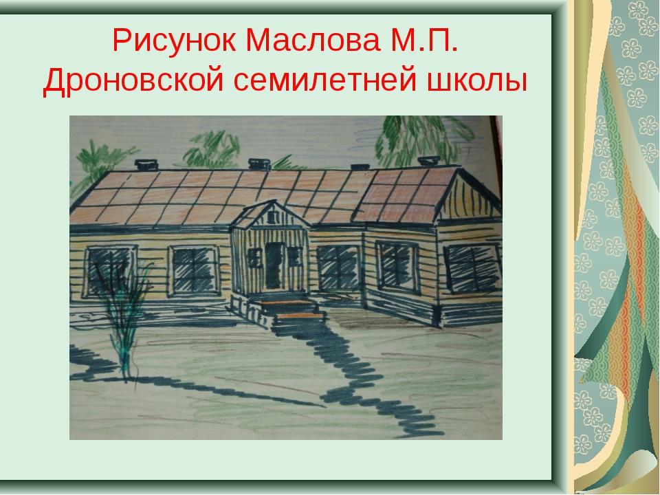 Рисунок Маслова М.П. Дроновской семилетней школы