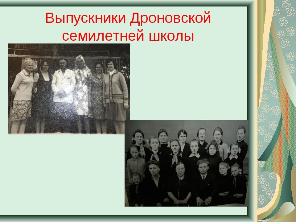 Выпускники Дроновской семилетней школы