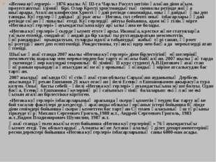 «Иегова куәгерлері» – 1876 жылы АҚШ-та Чарльз Рассел негізін қалаған діни ағы