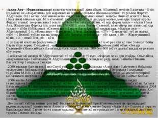 «Алля-Аят» (Фархатшылар) культтік-мистикалық діни ағым. Ағымның негізін қала
