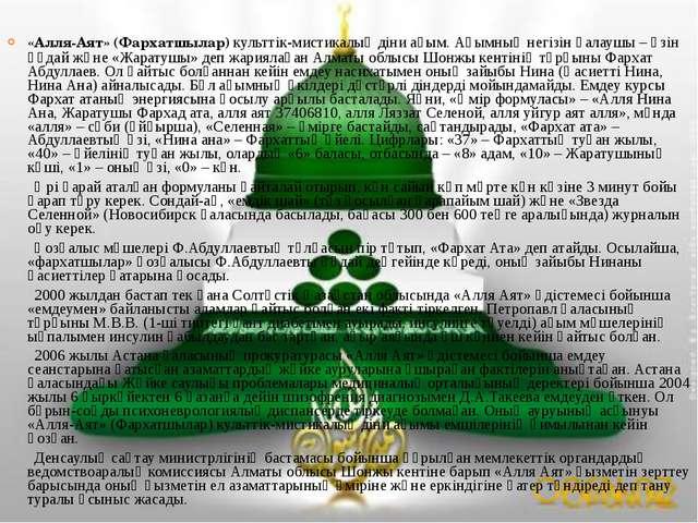 «Алля-Аят» (Фархатшылар) культтік-мистикалық діни ағым. Ағымның негізін қала...