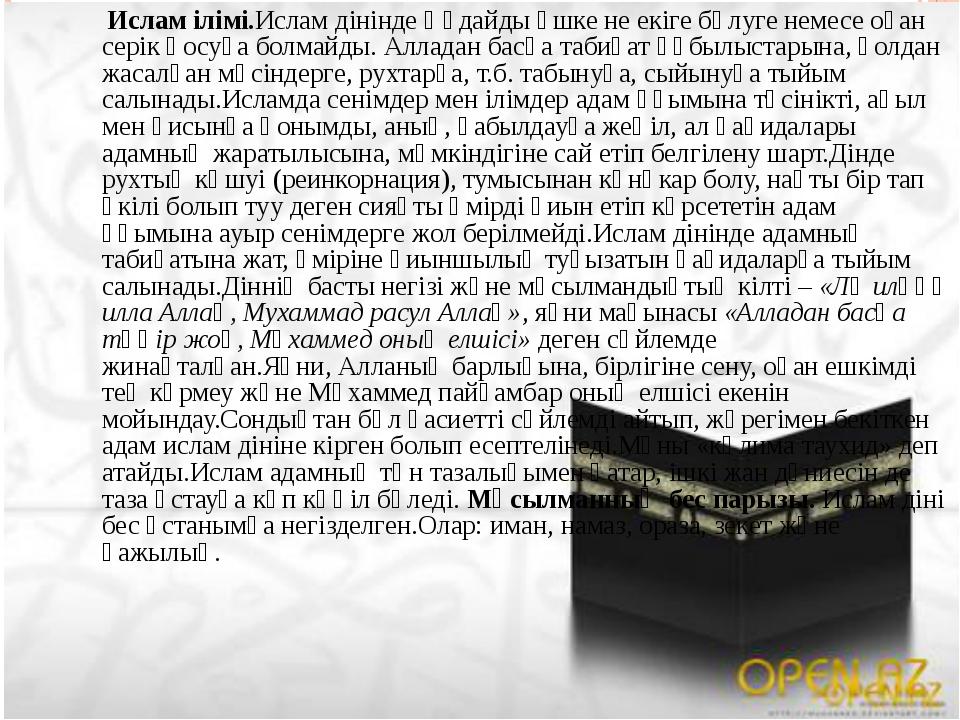 Ислам ілімі.Ислам дінінде Құдайды үшке не екіге бөлуге немесе оған серік қос...