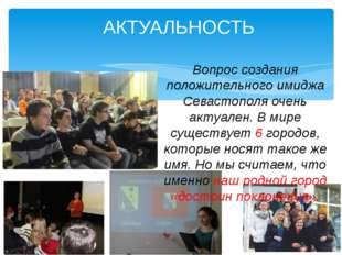 АКТУАЛЬНОСТЬ Вопрос создания положительного имиджа Севастополя очень актуале