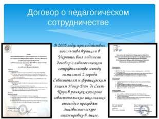 Договор о педагогическом сотрудничестве В 2005 году, при содействии посольств