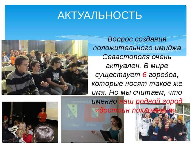 АКТУАЛЬНОСТЬ Вопрос создания положительного имиджа Севастополя очень актуале...