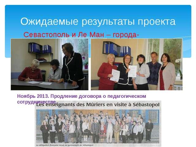 Ожидаемые результаты проекта Севастополь и Ле Ман – города-побратимы Ноябрь 2...