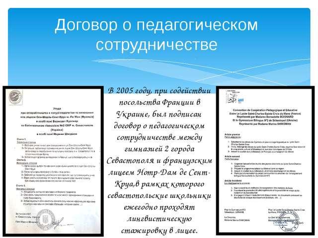 Договор о педагогическом сотрудничестве В 2005 году, при содействии посольств...