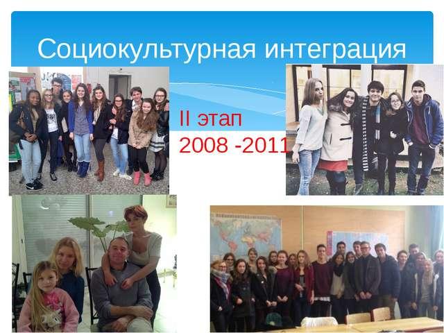 Социокультурная интеграция II этап 2008 -2011