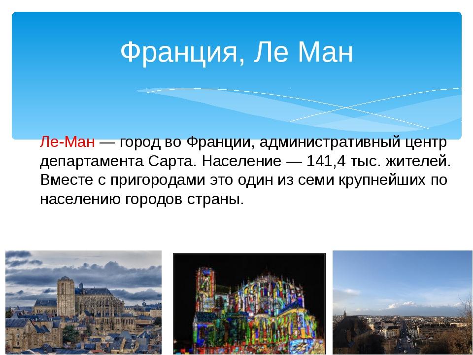 Франция, Ле Ман Ле-Ман — город во Франции, административный центр департамент...