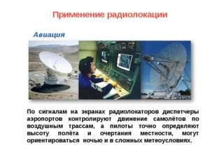 По сигналам на экранах радиолокаторов диспетчеры аэропортов контролируют движ