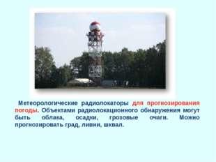 Метеорологические радиолокаторы для прогнозирования погоды. Объектами радиол