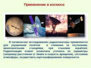Применение в космосе В космических исследованиях радиолокаторы применяются дл
