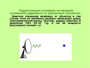 Радиолокация основана на явлении отражения радиоволн от различных объектов.