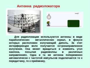 Антенна радиолокатора Для радиолокации используются антенны в виде параболиче