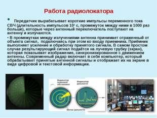 Работа радиолокатора Передатчик вырабатывает короткие импульсы переменного то