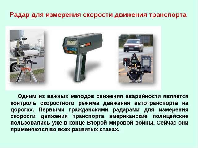 Одним из важных методов снижения аварийности является контроль скоростного р...