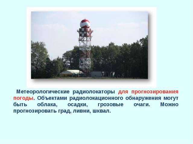 Метеорологические радиолокаторы для прогнозирования погоды. Объектами радиол...