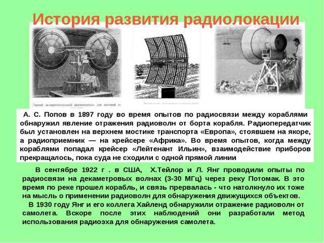 В сентябре 1922 г . в США, Х.Тейлор и Л. Янг проводили опыты по радиосвязи н...