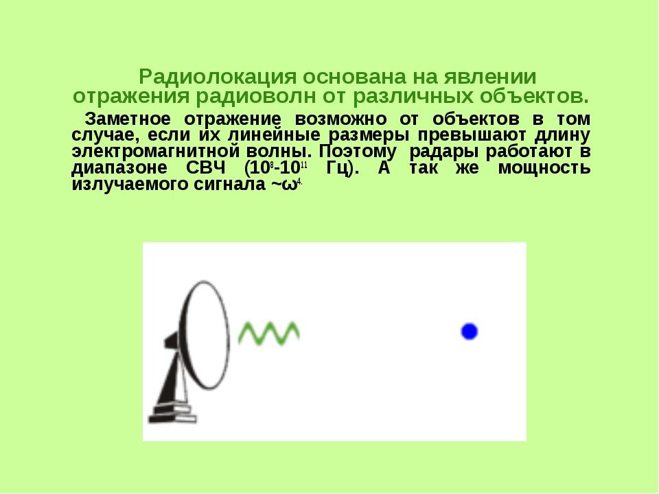 Радиолокация основана на явлении отражения радиоволн от различных объектов....
