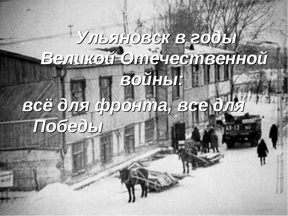 Презентация quot Ульяновск в годы великой отечественной войны  слайда 1 Ульяновск в годы Великой Отечественной войны всё для фронта все для Победы