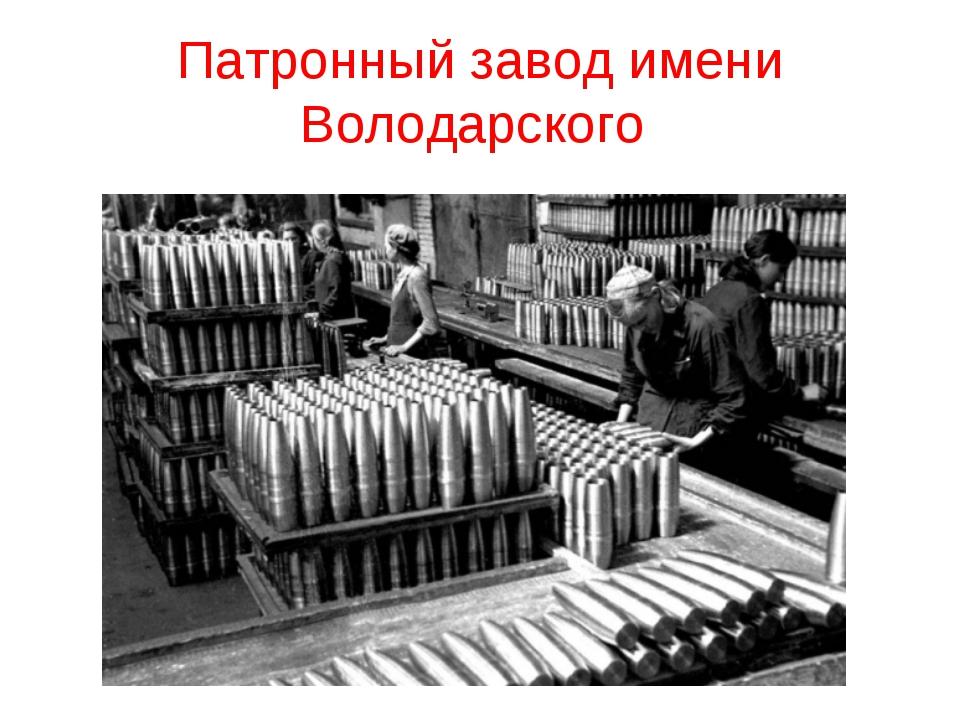 Патронный завод имени Володарского