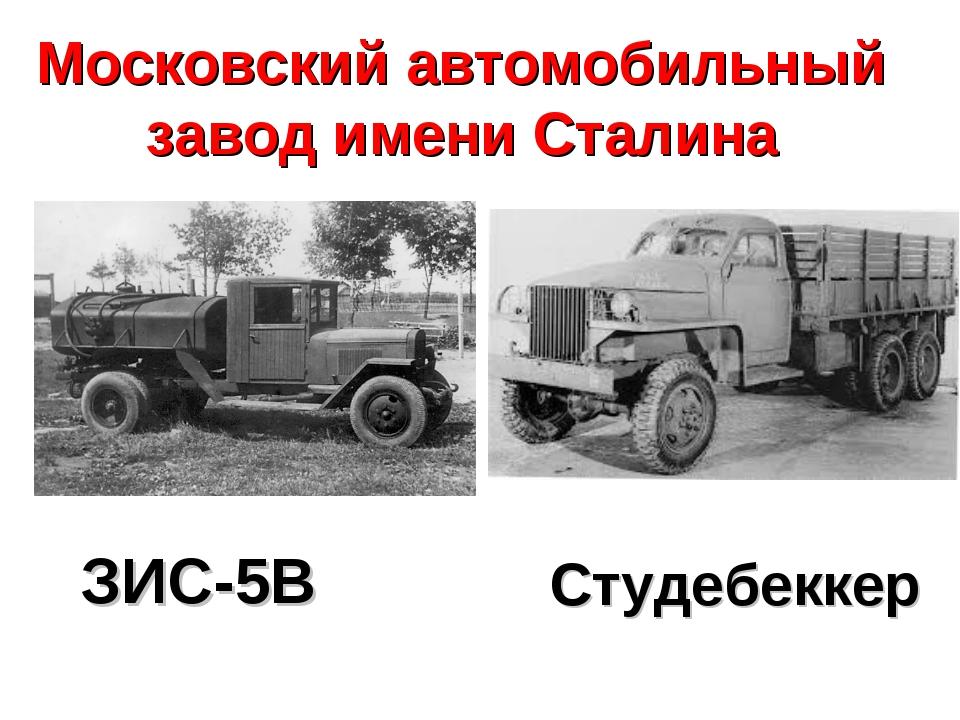 Московский автомобильный завод имени Сталина ЗИС-5В Студебеккер
