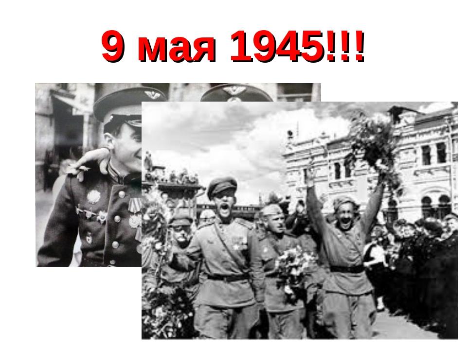 9 мая 1945!!!