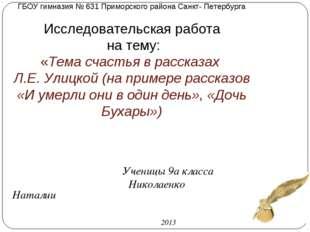 ГБОУ гимназия № 631 Приморского района Санкт- Петербурга Исследовательская ра
