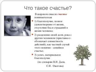 Что такое счастье? В широком смысле счастье понимается как 1) благополучие, п