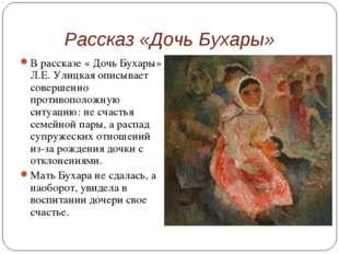 Рассказ «Дочь Бухары» В рассказе « Дочь Бухары» Л.Е. Улицкая описывает соверш