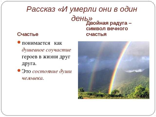 Рассказ «И умерли они в один день» Счастье Двойная радуга – символ вечного сч...