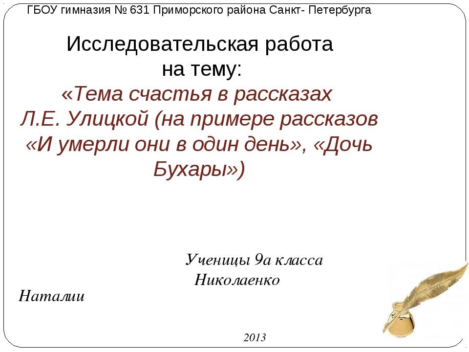 ГБОУ гимназия № 631 Приморского района Санкт- Петербурга Исследовательская ра...