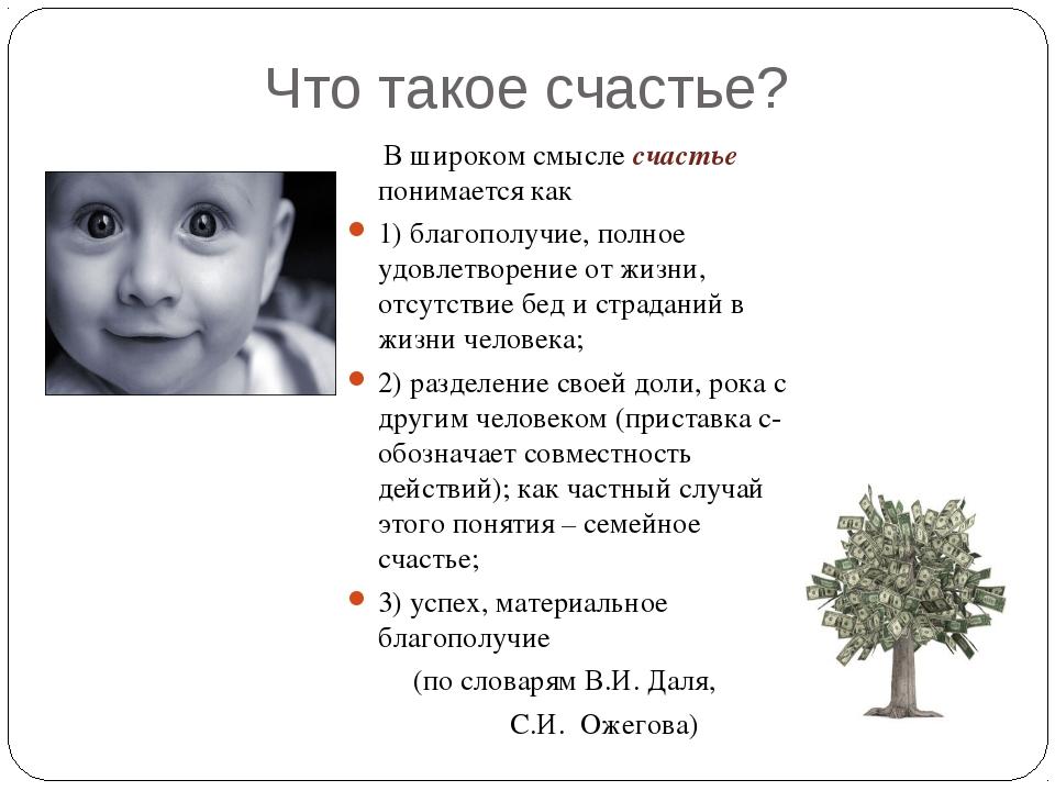 Что такое счастье? В широком смысле счастье понимается как 1) благополучие, п...