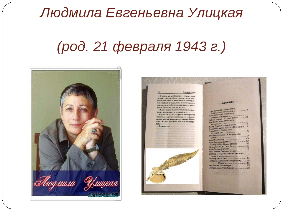 Людмила Евгеньевна Улицкая (род. 21 февраля 1943 г.)