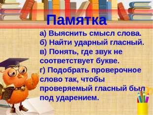 а) Выяснить смысл слова. б) Найти ударный гласный. в) Понять, где звук не соо