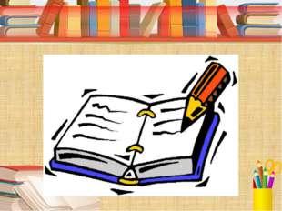 - Выпишите слова в таком порядке: слова, обозначающие предмет; признак предм