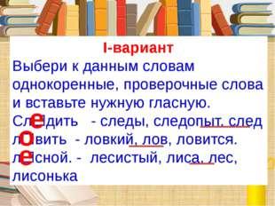 I-вариант Выбери к данным словам однокоренные, проверочные слова и вставьте н
