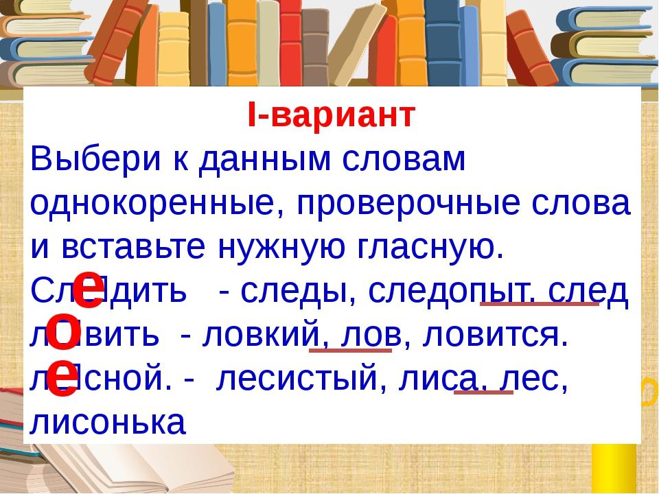 I-вариант Выбери к данным словам однокоренные, проверочные слова и вставьте н...