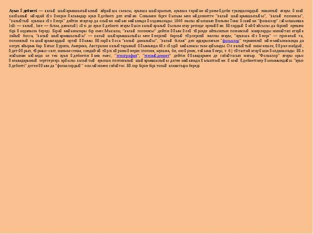 Ауыз әдебиеті — халық шығармашылығының айрықша саласы, ауызша шығарылып, ауыз...