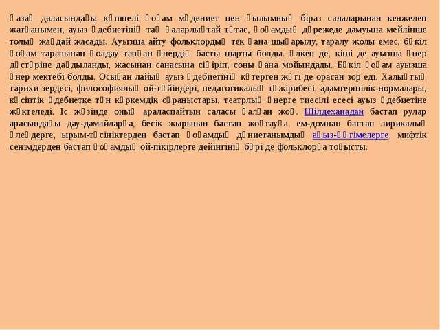 Қазақ даласындағы көшпелі қоғам мәдениет пен ғылымның біраз салаларынан кенже...