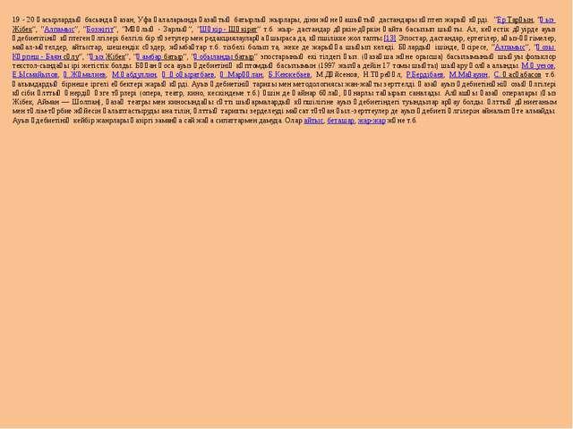 19 - 20 ғасырлардың басында Қазан, Уфа қалаларында қазақтың батырлық жырлары,...