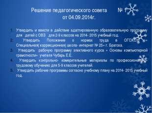 Решение педагогического совета № 1 от 04.09.2014г. Утвердить и ввести в дейс
