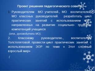 Проект решения педагогического совета. Руководителям МО учителей., МО воспита