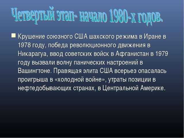 Крушение союзного США шахского режима в Иране в 1978 году, победа революционн...
