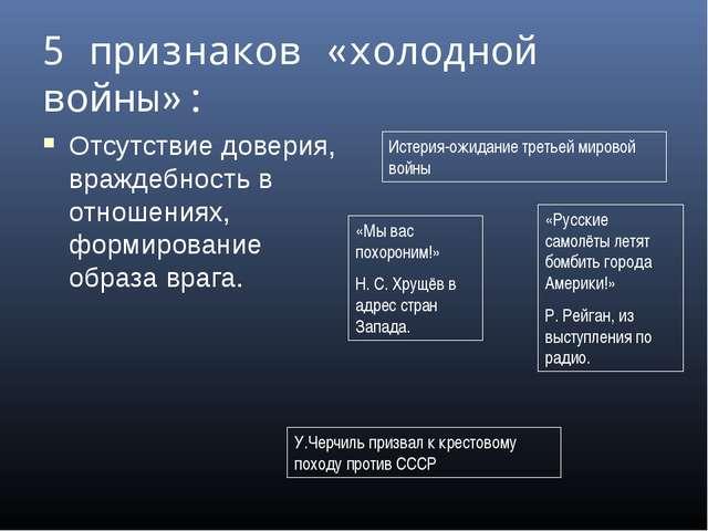 5 признаков «холодной войны»: Отсутствие доверия, враждебность в отношениях,...
