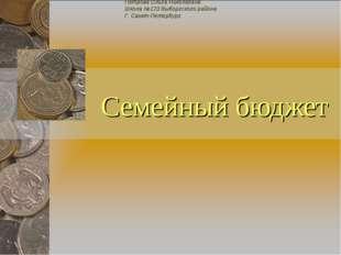Семейный бюджет Петрова Ольга Николаевна Школа №123 Выборгского района Г. Сан