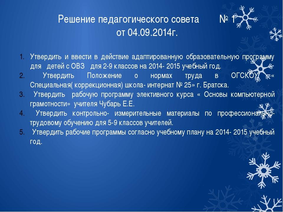Решение педагогического совета № 1 от 04.09.2014г. Утвердить и ввести в дейс...