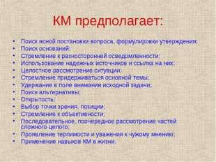 КМ предполагает: Поиск ясной постановки вопроса, формулировки утверждения; По
