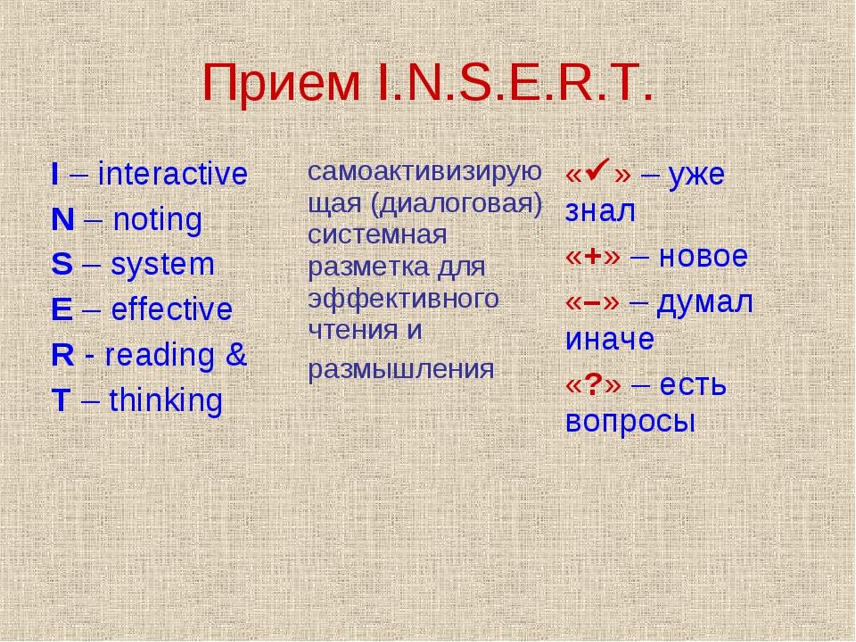 Прием I.N.S.E.R.T.